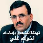 تهنئة للشعب التونسي تقدم بها علي العريّض بإمضاء : أخوكم علي