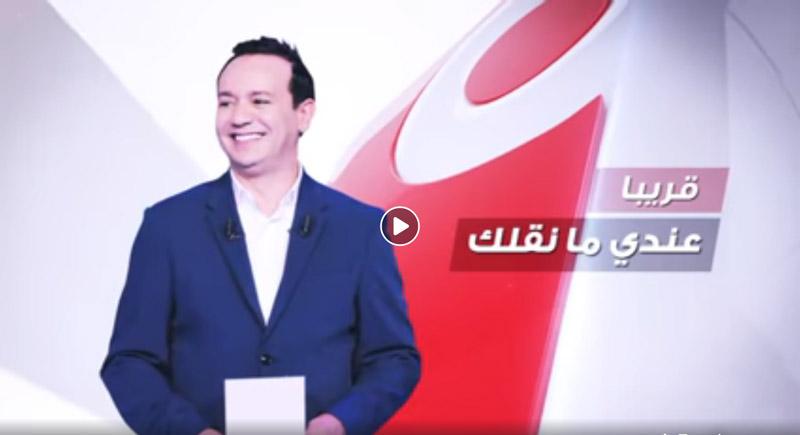 فيديو: ''عندي مانقلك'' على قناة التاسعة ويقدمه علاء الشابي