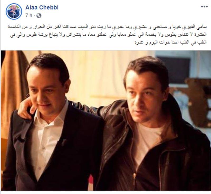 بعد تخليه عن قناة الحوار: علاء الشابي يتحدث عن علاقته بسامي الفهري
