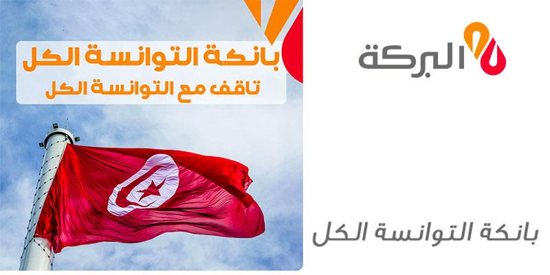 Al Baraka Bank se mobilise pour les Tunisiens