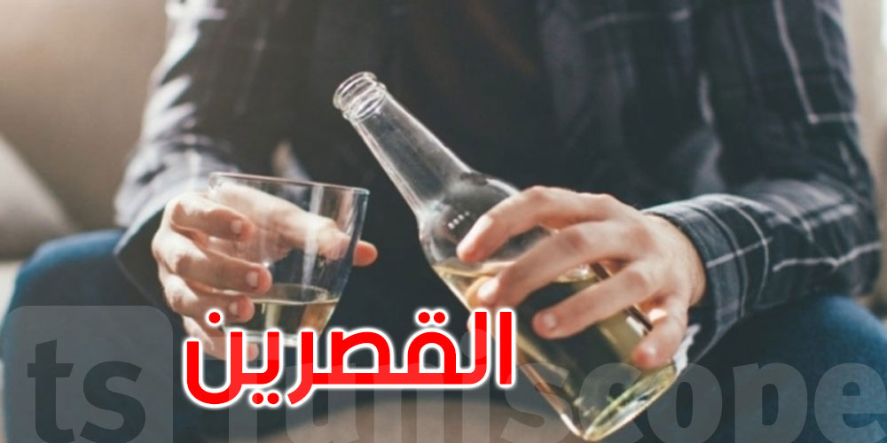 القصرين..وفاة خمسيني إثر شرب ''القوارص''