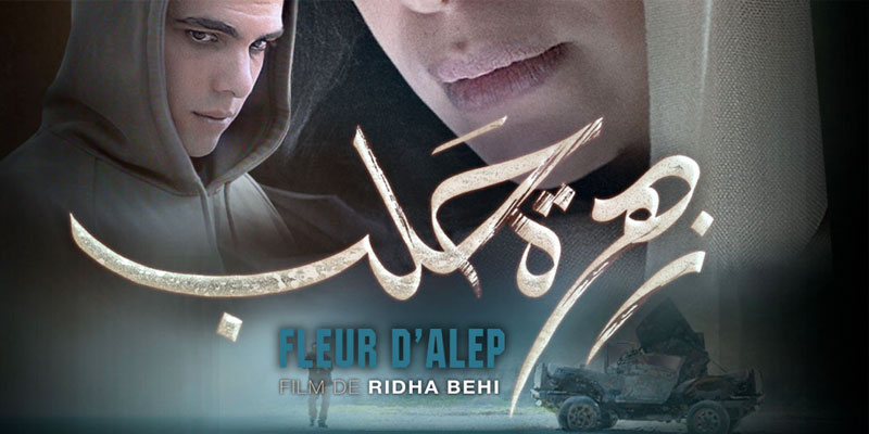 ''Fleur d'Alep'' de Ridha Behi en course à la 1ère édition des prix ''Arab Film Awards'' 2018
