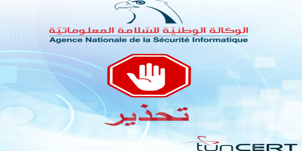 وكالة السلامة المعلوماتية تصدر تحذيرا جديدا لمستعملي الانترنات