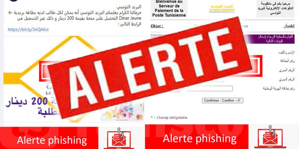 البريد التونسي يحذر حرفاءه