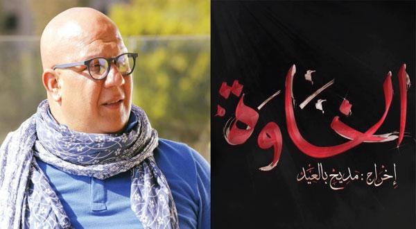 المخرجون التونسيون يكتسحون الدراما الجزائرية في رمضان 2017