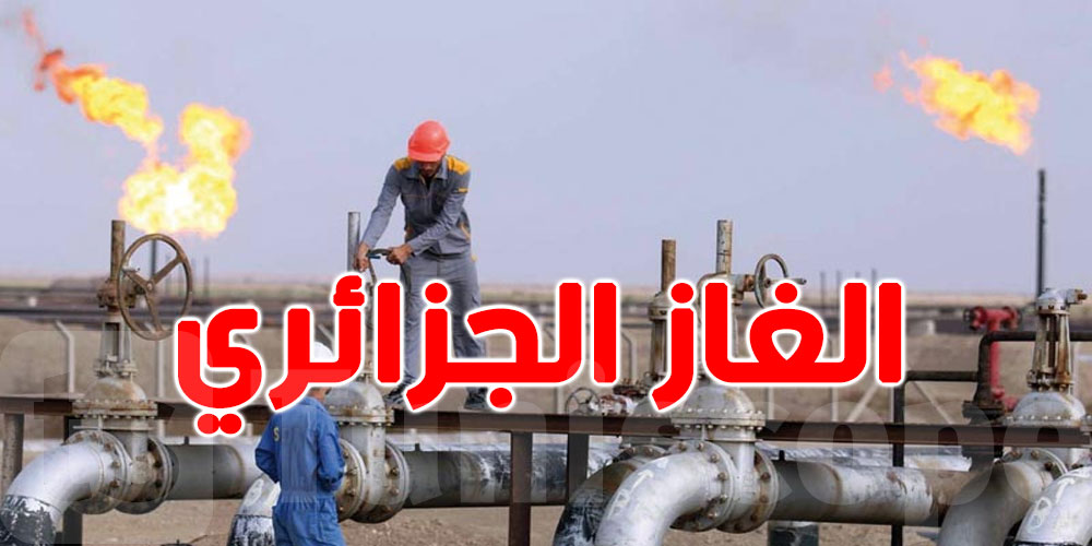 ''سوناطراك'' الجزائرية تجدد توريد الغاز إلى تونس حتى 2027