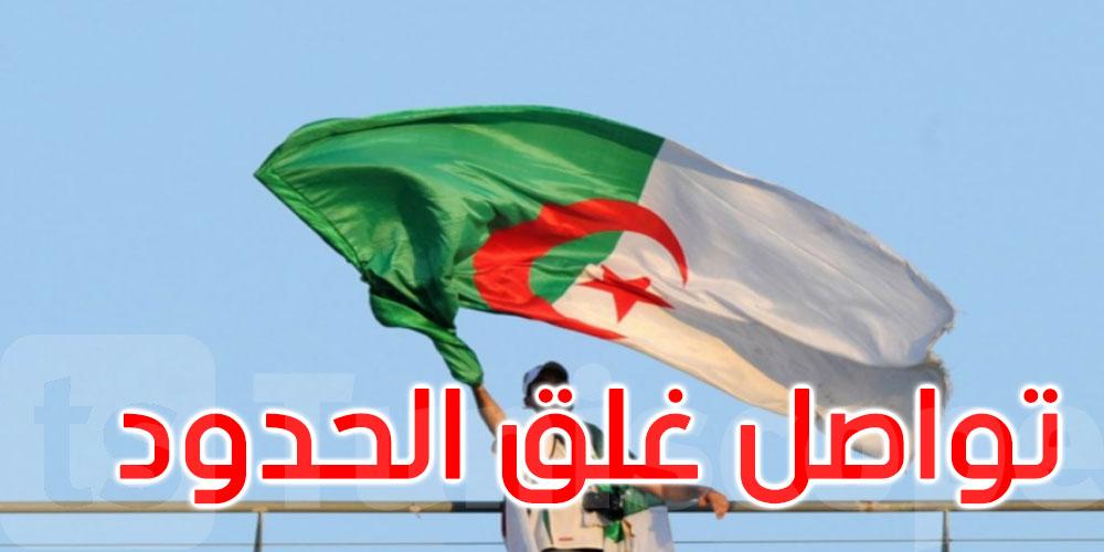 الجزائر تمدد غلق حدودها البرية والجوية والبحرية