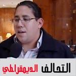Baroudi : l'Alliance Démocratique ne fera pas partie du gouvernement