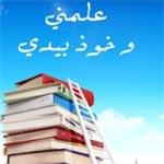 Collecte de livres pour les orphelins : Un livre peut dessiner un SOURIRE