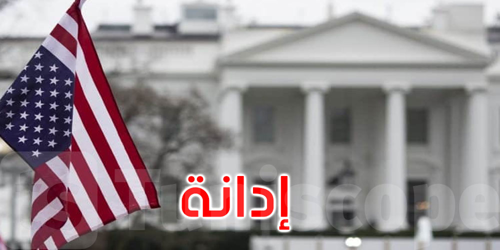 الولايات المتحدة تدين محاولة اغتيال وزير داخلية الوفاق الليبية
