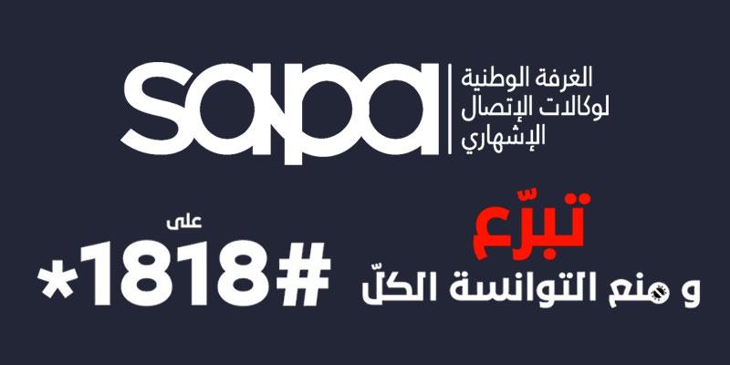 Chers annonceurs, la Tunisie a besoin de Vous, contribuez, communiquez