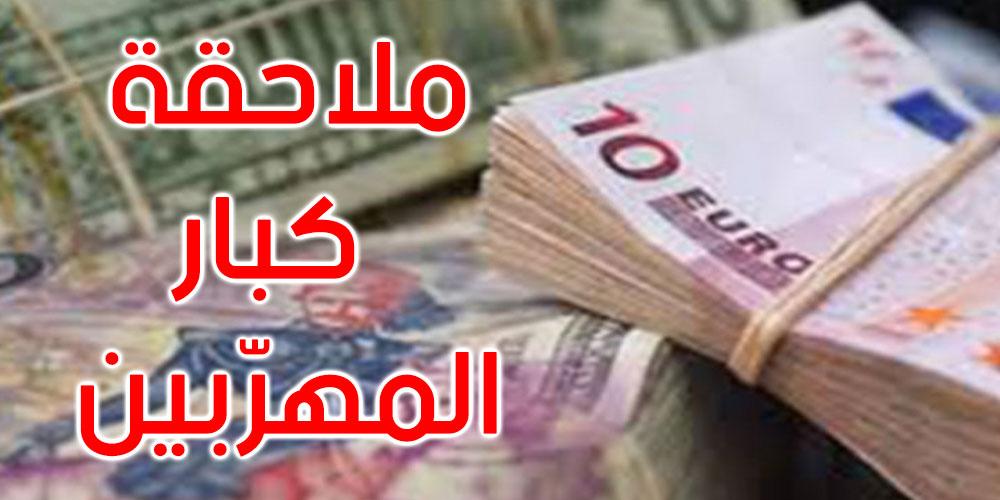 المعهد العربي لرؤساء المؤسسات يؤيد قرار استرجاع الأموال المنهوبة