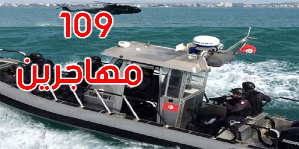 سواحل جرجيس وصفاقس: إنقاذ 109 مهاجرين غير نظاميين وانتشال جثتين لأفارقة