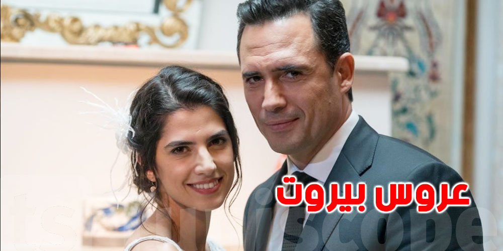 ظافر العابدين يعلن بدء تصوير الموسم 3 من ''عروس بيروت''