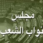 جلسة مساءلة لأربعة وزراء اليوم بمجلس النواب