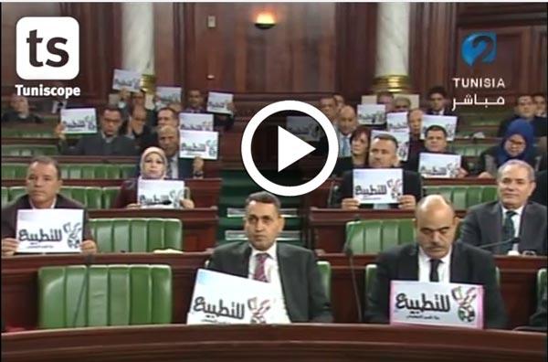 En vidéo - ARP : Les députés entament la séance plénière en levant des pancartes «Non à la normalisation»