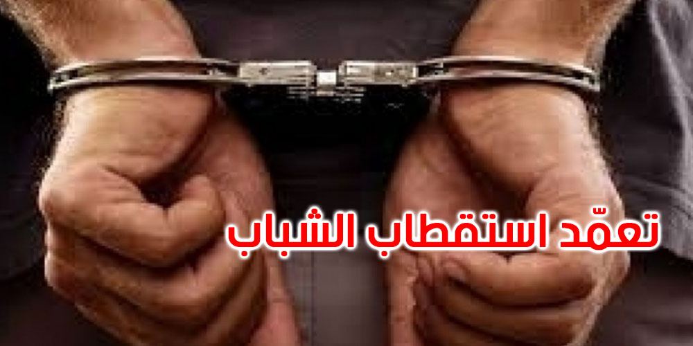 قفصة: إيقاف إمام خمس من أجل التكفير واستقطاب الشباب