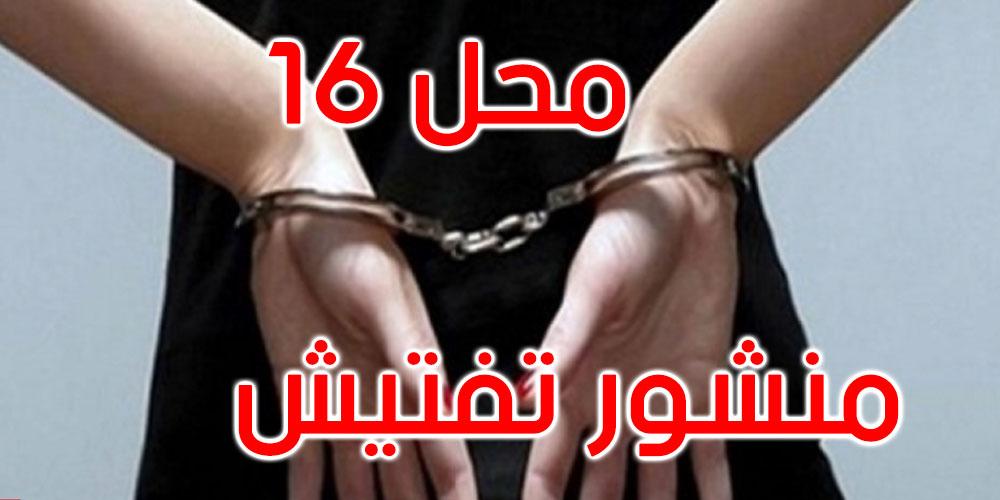 الكاف: إلقاء القبض على امرأة محكوم عليها بـ176 سنة سجنا