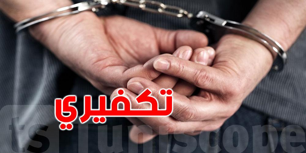 ''بنزرت ''إلقاء القبض على عنصر تكفيري محل حكم بالسجن