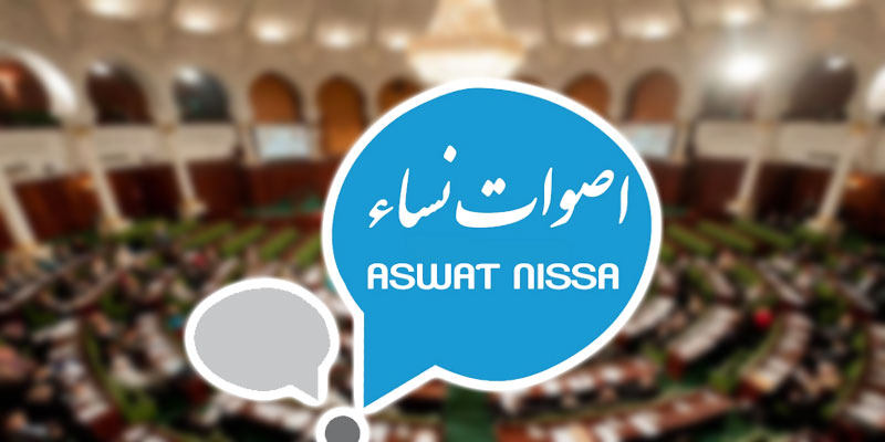 Aswat Nissa dénonce la baisse considérable de la présence des femmes à l'ARP