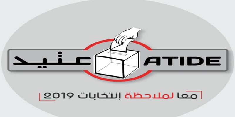 عتيد تطلب من هيئة الانتخابات إطلاعها على القائمة الاسمية الكاملة للنواب المزكين للمترشحين