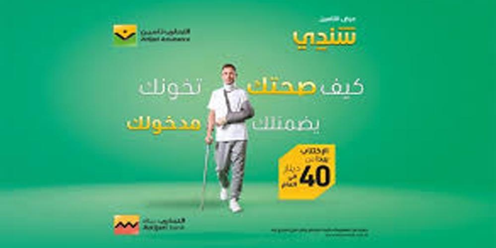 Attijari Assurance lance le nouveau produit SANADI