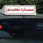 حي التحرير: سقوط سيارة تعليم سياقة من أعلى الجسر