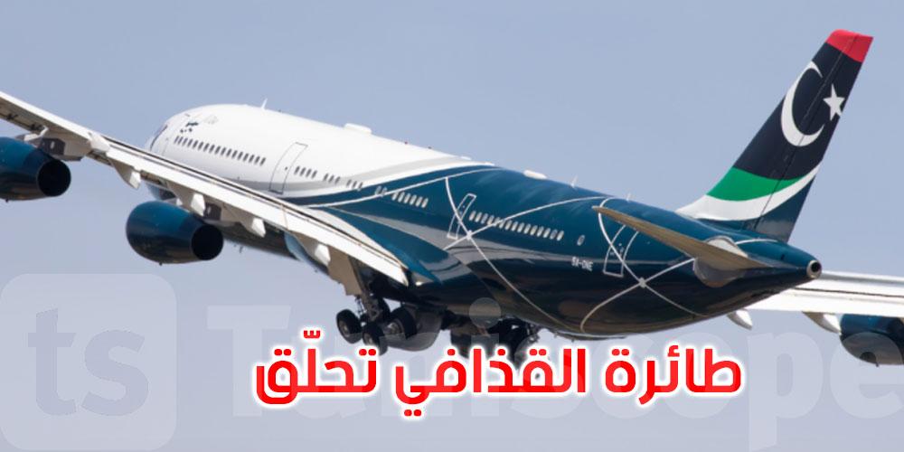 بعد توقف لأكثر من 7 سنوات: طائرة القذافي تحلق لأول مرة
