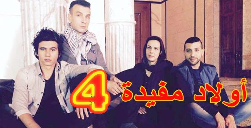 بالصورة: سامي الفهري يعلن رسميا عن ''أولاد مفيدة4 ''