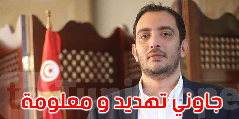 ياسين عياري يتلقى تهديدات