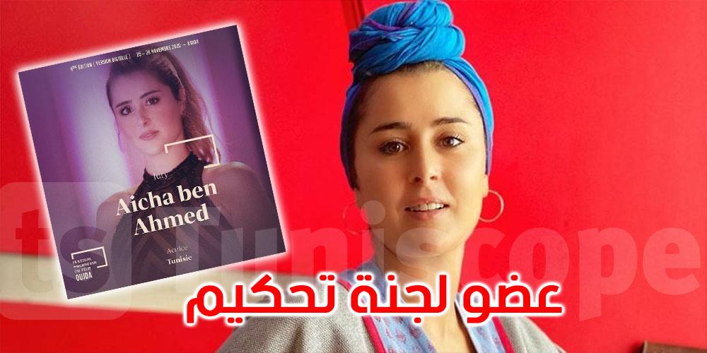 عائشة بن أحمد عضو لجنة تحكيم المهرجان المغاربي للفيلم