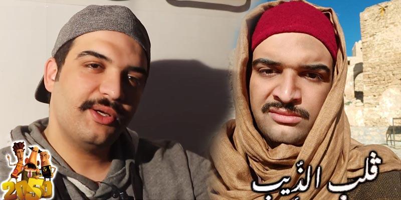 حوار حصري مع حنشاوي ''تونس 2050'': عزيز الجبالي يتحدث عن دوره الاستثنائي في ''قلب الذيب ''
