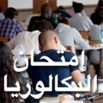 Programme des épreuves du Bac du Jeudi 07 juin : Les matières principales