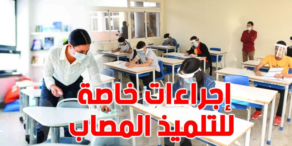 امتحان البكالوريا..هكذا سيتم التعامل مع كل تلميذ مصاب بكورونا