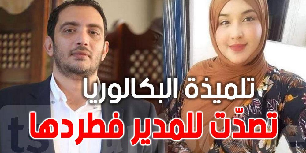 طرد تلميذة نهائيا بعد إتّهامها المدير بالتحرّش..ياسين العياري على الخط