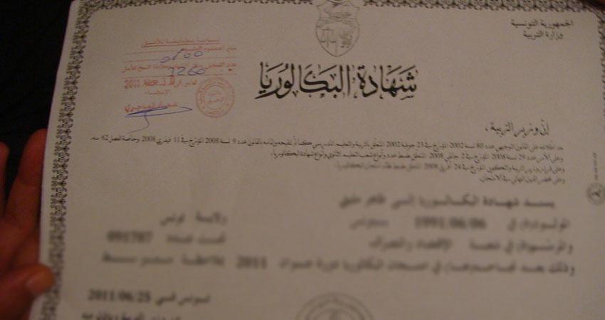 انطلاق خدمة إصدار شهادة البكالوريا وبيانات الأعداد باللّغتين الفرنسية والإنقليزية