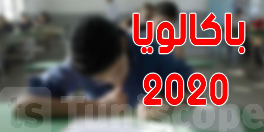 موعد التسجبل في خدمات ''SMS'' للحصول على نتائج دورة المراقبة لباكالوريا 2020