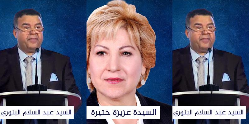 عزيزة حتيرة تلتحق بالبديل التونسي
