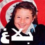 وزارة الداخلية تُعلم أن الأبحاث جارية لمعرفة أسباب اختفاء الطفلة ميساء الخياري