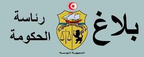 رئاسة الحكومة تدعو الاعلاميين الى عدم نشر مجريات العمليات الأمنية الجارية حاليا
