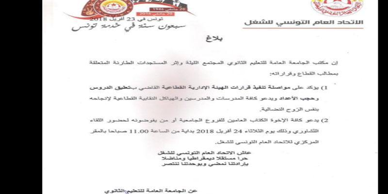 جامعة التعليم الثانوي تقرر مواصلة تعليق الدروس وترفض قرار المركزية النقابية