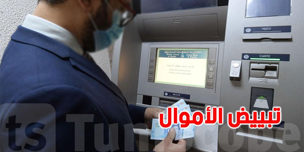 ربح 6500 دولار من عمله في شركة أمازون، شاب تونسي متهم بتبييض الأموال