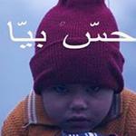 L'association 'Un enfant, des sourires' lance l'opération 'DAFFINI'