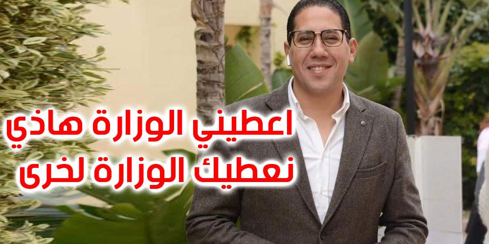 محمود البارودي : قبل لا عنا برامج لا شي ... اعطيني الوزارة هاذي ... نعطيك الوزارة لخرى..