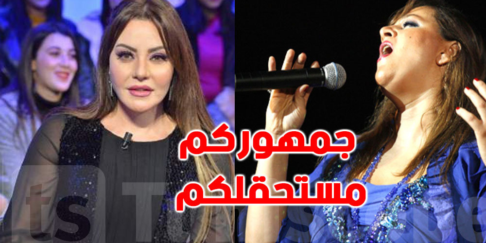 بية الزردي: ''لطيفة مش أغنى فنانة...ويني امينة فاخت''