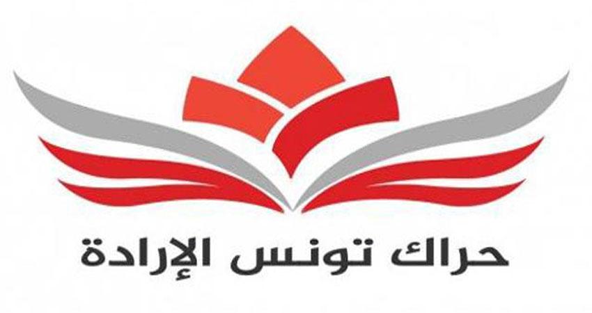 حزب حراك تونس الإرادة يحمّل السبسي مسؤوليّة الأزمة السياسيّة