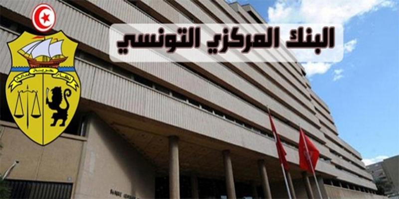 البنك المركزي التونسي يطلق رقما أخضر للإستفسار بخصوص عمليات الصرف