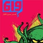 Lab 619 : Nouveau magazine de bande dessinée
