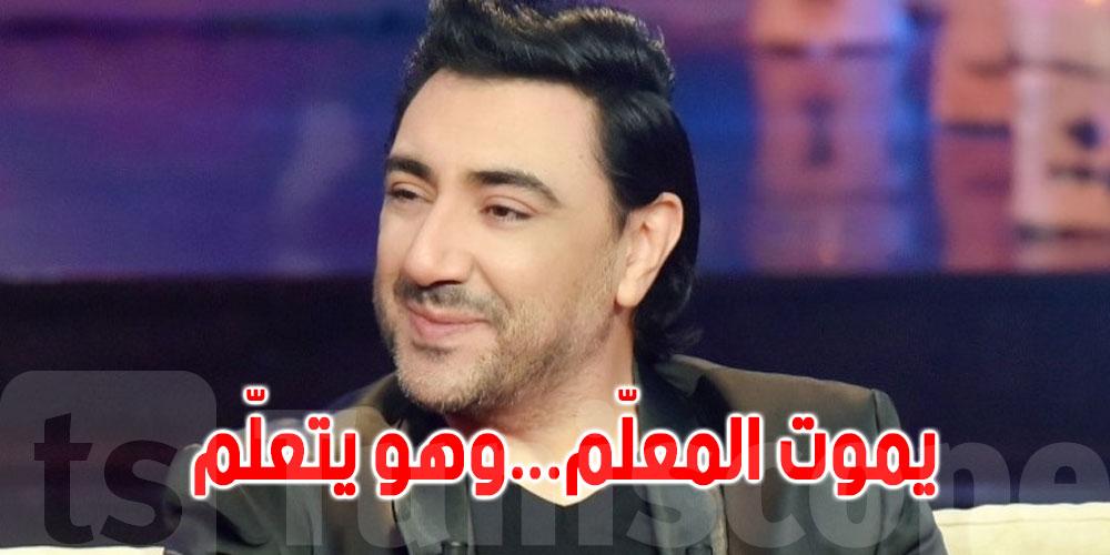 شمس الدين باشا: ''أوّل ما جيت للعاصمة قالولي فكّ عليك لكن...''