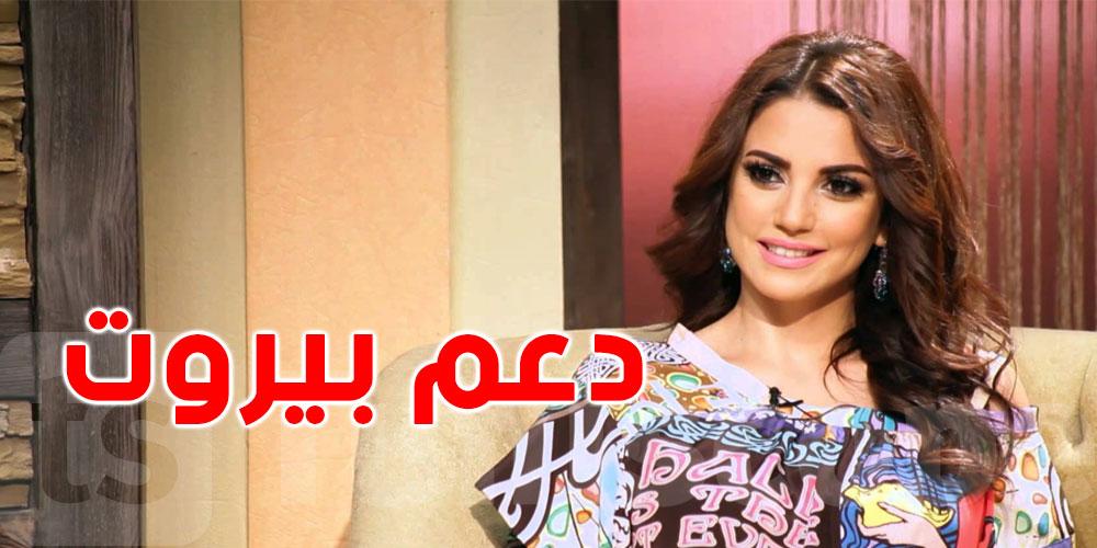 درة تنضم لحملة جمع التبرعات لضحايا انفجار بيروت